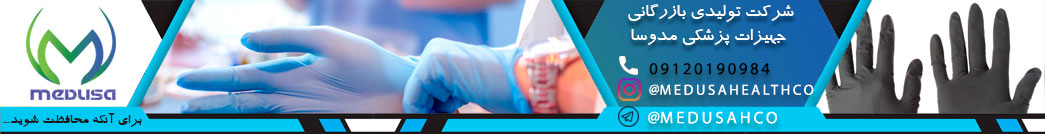 بازار خرید و فروش دستکش لاتکس